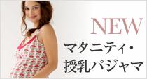 NEW マタニティ・授乳パジャマ