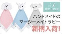 aden+anais ハンドメイドのマージ―メイトラビ―新柄入荷!